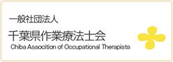 一般社団法人 千葉県作業療法士会